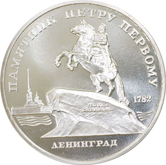 1988 Russian 5 Rouble - Peter the Great on Horse in Leningrad