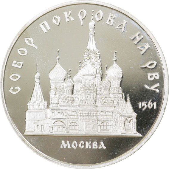 1989 Russian 5 Rouble - Pokrowsky Catheral in Moscow