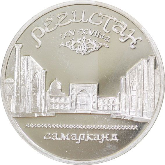 1989 Russian 5 Rouble - Samarkand