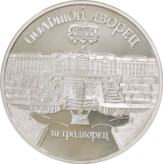 1990 Russian 5 Rouble - St Petersburg Palace