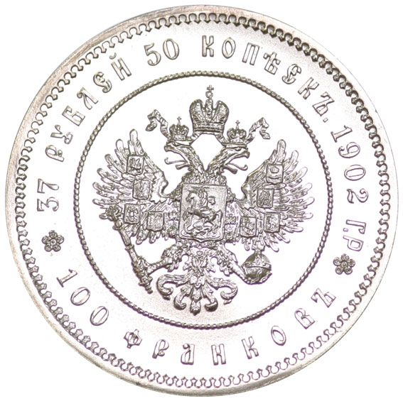 37 PROOF ROUBLE COIN FROM RUSSIA DATED 1902